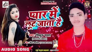 Mithun Raut का New Romantic Song | प्यार में लूट जाता है | Bhojpuri Songs