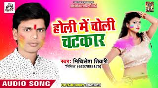 Mithlesh Tiwari New Holi Song | होली में चोली चटकार | 2019 New Bhojpuri Holi Hits