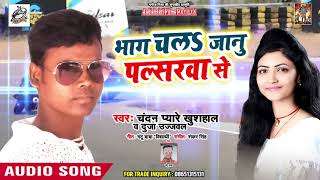 Chandan Pyare Khushahal का New Bhojpuri Romantic Song | भाग चलS जानू पल्सरवा से