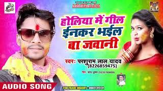 Pashuram Lal Yadav का - New Bhojpuri Holi Song 2019 - होलिया में गिल इनकर भईल बा जवानी