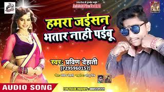 Praveen Dehati का New Bhojpuri Song | हमरा जईसन भतार नाही पईबू