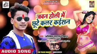 Abhishek Sargam Nishad का New Holi Song | जवन होली में छूटे कलर कईसन