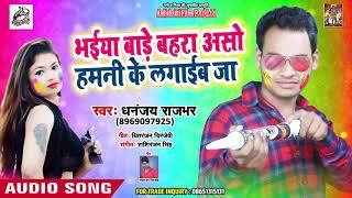 #Dhanajay_Rajbhar #New_Holi_Song | भईया बाड़े बहरा असो हमनी के लगाइब जा