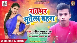 Amit Lal Yadav का भोजपुरी में एक और धमाका - रातभर सुतेला बहरा - New Bhojpuri Songs 2019