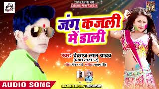 Devraj Lal Yadav #New_Holi_Song | जंग कजली में डाली | Bhojpuri Songs 2019