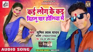 #Sumit_Lal_Yadav का New Bhojpuri Holi Song | कई लोग के कई दिहलू पार होलिया में