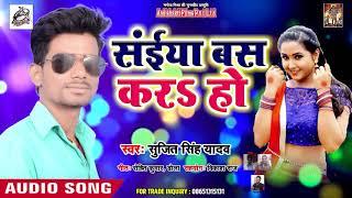 Sujit Singh Yadav#New#Bhojpuri#Song | सईया बस करS हो | Bhojpuri New 2019 Songs