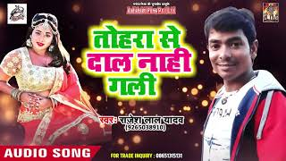 Rajesh Lal Yadav का New Bhojpuri Song | तोहरा से दाल नाही गली | Bhojpuri Songs 2019