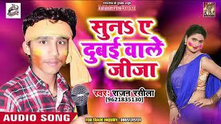 #राजन रसीला का - New Bhojpuri Super Hit Song 2019 - सुन ए दुबई वाले जीजा
