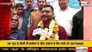धरमपुरी के 2 छोटे गाँवो के छात्र एवं छात्रा ने किया गाँवो का नाम रोशन देखे धार न्यूज़ पर