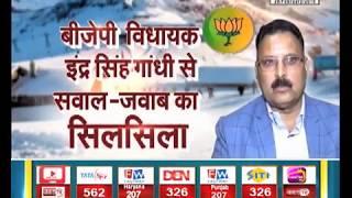 HAMARA VIDHAYAK || विपक्ष के सवालों पर BJP के विधायक इंद्र सिंह गांधी के जवाब || JANTA TV