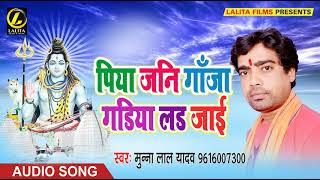 Munna Lal Yadav ka- पिया जनि गांजा गाड़िया लड़ जाई  -New Bolbum Audio Song 2018