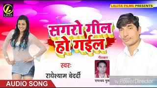 Radheshyam Bedrdi Ka  -  सगरो गिल हो गईल -  Super Bhojpri  Hit Song 2018
