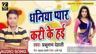 PRABHUNATH DEHATi Ka- धनिया प्यार करी के हई  -  New Bhojpuri Audio Song 2018