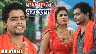 Upendra Lal Yadav Ka  - हमके घुमा दा राजा देवघर - Hd Video Bol Bom Song 2018
