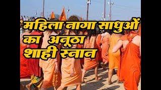 Kumabh 2019 : Womens Saints In Shahi Snan | महिला नागा साधुओं का शाही स्नान  | Naga Sadhu in Kumbh