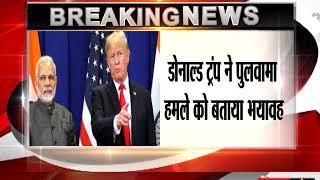 Donald Trump describes Pulwama terrorist attack as 'horrible situation'