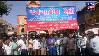 Jan Akrosh Rally | Idar | Gujarat