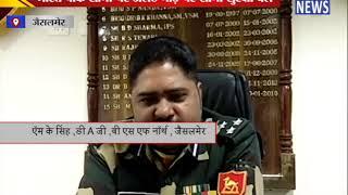 भारत- पाक सीमा पर अलर्ट मोड़ पर सीमा सुरक्षा बल  || ANV NEWS NATIONAL