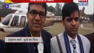 विवाह समारोह पर संकल्प || ANV NEWS HARYANA