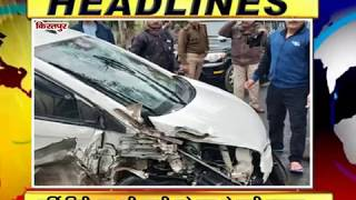 NEWS ABHITAK HEADLINES 20 02 2019