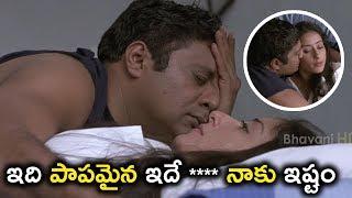 ఇది పాపమైన ఇదే **** నాకు ఇష్టం - Lady Tiger Movie Scenes - Nayanthara, Prakash Raj