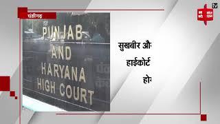 सुखबीर बादल और विक्रमजीत सिंह मजीठिया को नोटिस जारी, HC में खुद होना होगा पेश