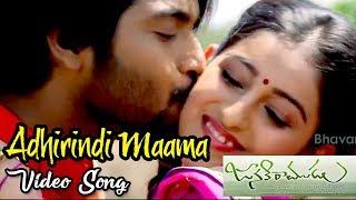Janaki Ramudu Movie Full Video Songs - Adhirindi Mama Full Video Song - Naveen Sanjay | Mouryani