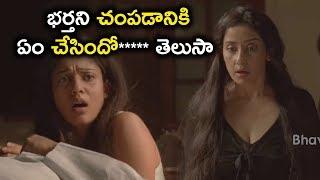 భర్తని చంపడానికి ఏం చేసిందో***** తెలుసా - Lady Tiger Movie Scenes - Nayanthara, Prakash Raj