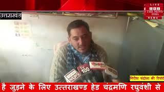 [ Uttarakhand ] विकासखण्डों में कार्यरत CSC सेंटरों से प्रमाणपत्र नहीं बन पा रहे / THE NEWS INDIA