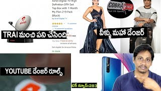 Technews in telugu 283: Oneplus 7,vivo v15pro,mi9,samsung galaxy s10,DTH new ruels, youtube new rule
