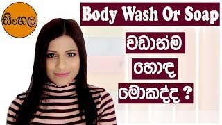 Body Wash Or Soap / වඩාත්ම හොඳ මොකද්ද?