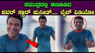ಸಮುದ್ರದಲ್ಲಿ ಈಜಾಡಿದ ಪವರ್ ಸ್ಟಾರ್ ಪುನೀತ್ | Appu Swimming Viral Video