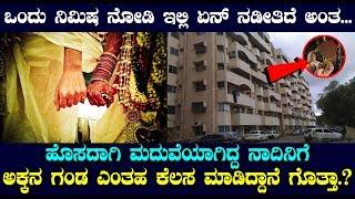 ಹೊಸದಾಗಿ ಮದುವೆಯಾಗಿದ್ದ ನಾದಿನಿಗೆ ಅಕ್ಕನ ಗಂಡ ಎಂತಹ ಕೆಲಸ ಮಾಡಿದ್ದಾನೆ ಗೊತ್ತಾ? | Kannada News