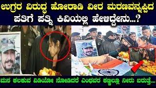 ಉಗ್ರರ ವಿರುದ್ಧ ಹೋರಾಡಿ ವೀರ ಮರಣವನ್ನಪ್ಪಿದ ಪತಿಗೆ ಪತ್ನಿ ಕಿವಿಯಲ್ಲಿ ಹೇಳಿದ್ದೇನು | Kannada News