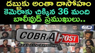 Cobrapost Stings 36 Bollywood Celebrities In Operation Karaoke | Note For Tweet | Top Telugu TV
