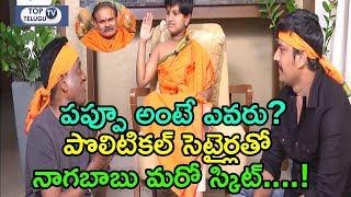 Nagababu Funny Skit On Nara Lokesh Chandrababu | Nagababu My Channel Naa Isht am Funny Video Satire