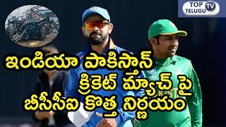 India Vs Pakistan Cricket Match Doubtful Now | BCCI Reserves Decision About World Cup Match