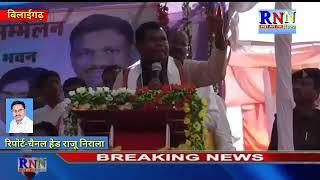 RNN NEWS CG 20 2 19 बिलाईगढ़-आदिवासी सम्मेलन में पहुँचे मंत्री कवासी प्रधानमंत्री मोदी पर बरसा