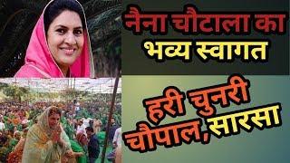 गांव सारसा में किया गया नैना चौटाला का भव्य स्वागत