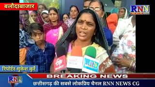 RNN NEWS CG 21 2 19 बलौदाबाजार-290 मजदूर अपनी हक की माँग को लेकर कलेक्टर से की शिकायत।