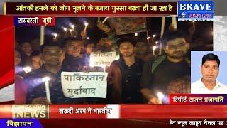 BRAVE NEWS LIVE : पुलवामा आतंकी हमले के खिलाफ लोगों में लगातार बढ़ रहा गुस्सा