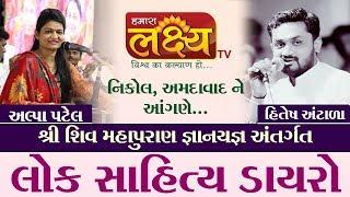 Live || Lok Sahitya Dayro || Alpa Patel-Hitesh Antala || Nikol-Ahmedabad ||