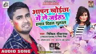 Nikhil Shriwastav का सुपरहिट होली गीत  2019 -आपन खोइछा में ले जइह$ - Sad Holi Song