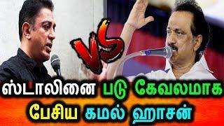 ஸ்டாலினை அசிங்கமாக திட்டி தீர்த்த கமல்|Kamal Angry Talk About Stalin|Kamal Angry Speech|Stalin