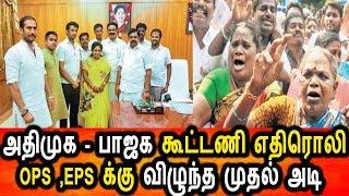 ADMK BJP கூட்டணி எதிரொலி அதிமுக விற்கு விழுந்த மரண அடி இதோ|ADMK|BJP|2019 ELECTION
