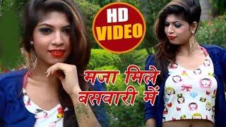 Sonu Sagam Ka- मजा मिले बसवारी में  - New Super Hit Video Song  2018