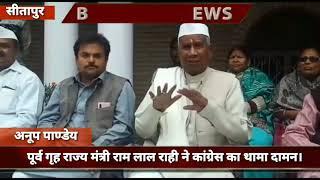 पूर्व गृह राज्य मंत्री राम लाल राही ने कांग्रेस का थामा दामन  बीजेपी पे कसा तंच ।