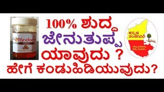 100% Pure Honey | How to Check Pure Honey in Kannada | Kannada Sanjeevani