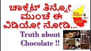 Disadvantages of Dark Chocolates | Truth about Chocolates in Kannada | Kannada Sanjeevani